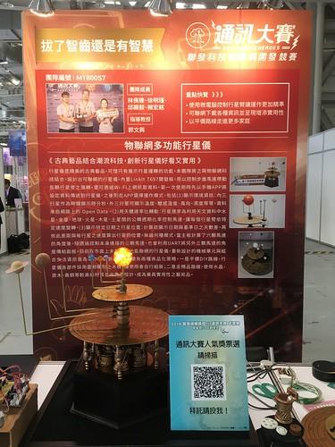 元智研發物聯網多功能行星儀 獲科技物聯網開發競賽亞軍2