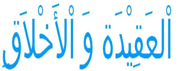 materi-akidah-akhlak-TPQ