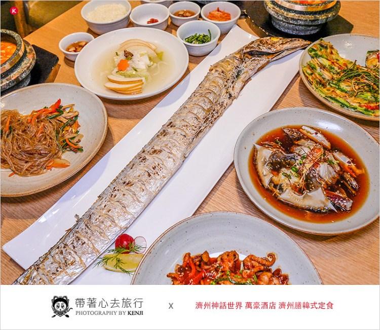 韓國濟州島美食 | 神話世界濟州膳韓式定食-萬豪酒店值得品嚐的韓式料理。