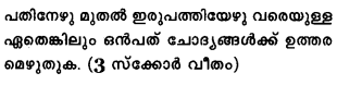 Plus One Computer Science Model Question Papers Paper 1 .17