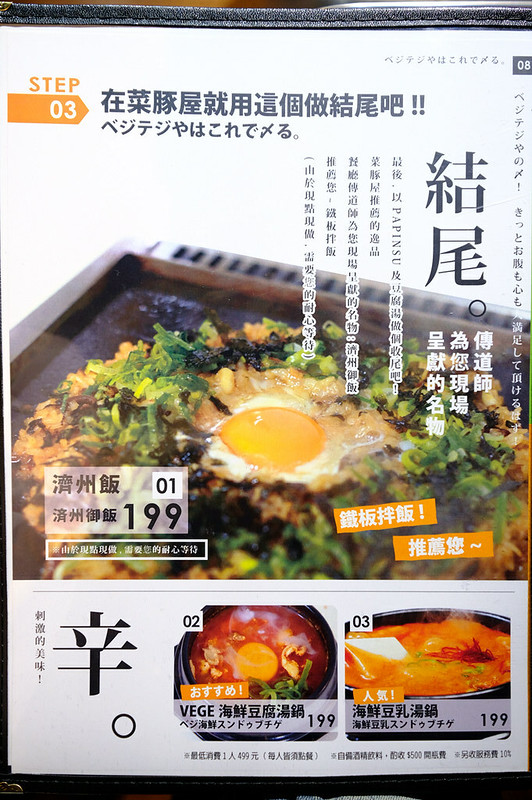 33224938708 63b874c7f6 c - 菜豚屋 | 從日本開來台灣的韓式連鎖烤肉店!生菜包肉太6了,快來享受被五花肉攻擊的飽足感呀~