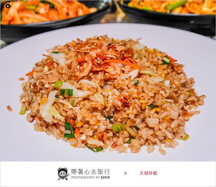 台中北區中式料理 | 大叔炒飯-科博館旁,用料實在、傳統結合新意的好吃炒飯、泡菜炒麵、咖哩炒烏龍麵,滿250以上有外送哦!