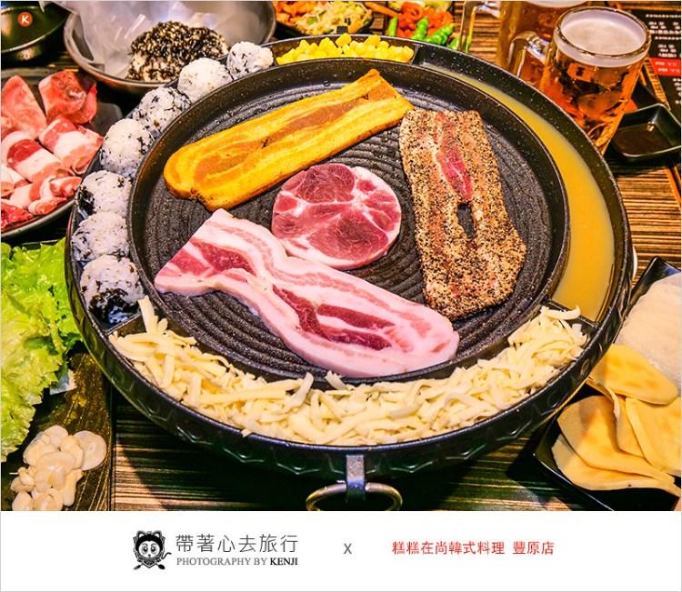 豐原韓式料理 | 糕糕在尚韓式料理-烤肉吃到飽,8款肉品、韓式泡菜任你吃到飽CP值高,3款道地韓國湯品新鮮開賣囉!