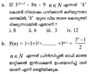 Plus One Maths Previous Year Question Papers and Answers 2018 Q12
