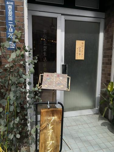 東京豆しゃん生活