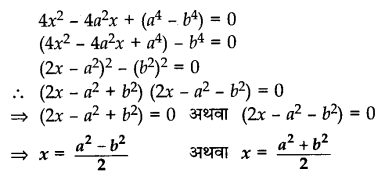 CBSE Sample Papers for Class 10 Maths in Hindi Medium Paper 2 S10