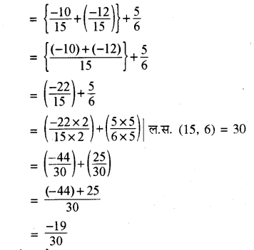 RBSE Solutions for Class 8 Maths Chapter 1 परिमेय संख्याएँ Ex 1.1 q1d