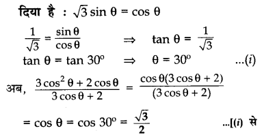 CBSE Sample Papers for Class 10 Maths in Hindi Medium Paper 2 S2