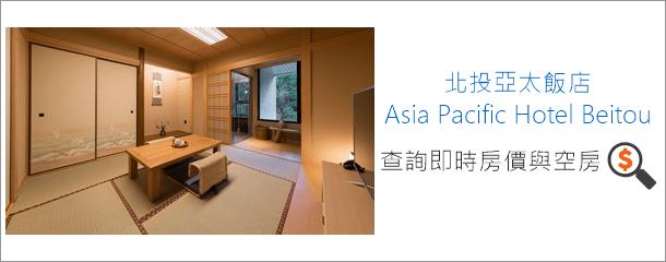 北投亞太飯店 Asia Pacific Hotel Beitou (119)