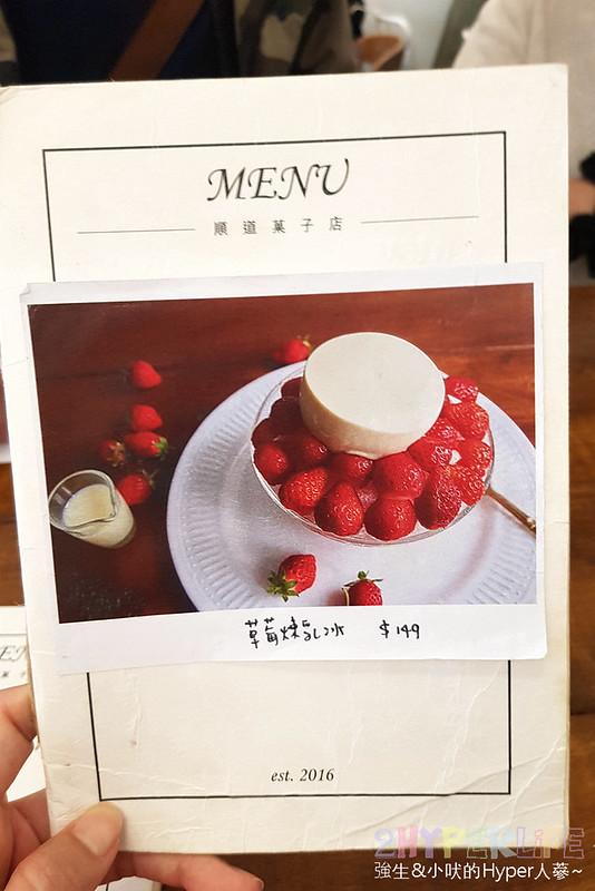 47320835762 3095ac5e1b c - 清水人氣日式小清新感甜點店,泡芙蛋糕或日系刨冰都美美噠超好拍~