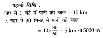 CBSE Sample Papers for Class 10 Maths in Hindi Medium Paper 4 S21