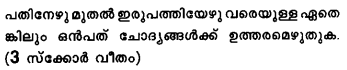 Plus Two Computer Application Model Question Papers Paper 2C