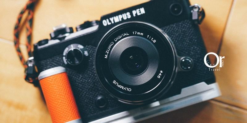 Olympus 鏡頭開箱|M.ZUIKO DIGITAL 17mm F1.8 鏡頭開箱,輕巧畫質集結於一身,等效 35mm 輕鬆街頭抓拍