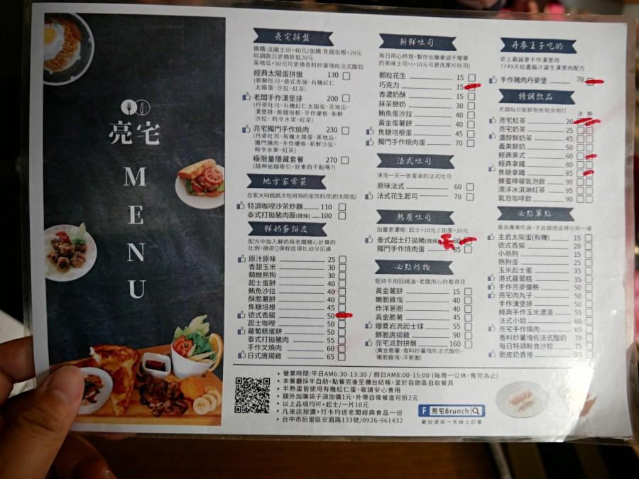 [台中美食]亮宅Brunch 麗寶outlet mall、后里交流道附近精緻早午餐店~現點現作的美味餐點 @VIVIYU小世界
