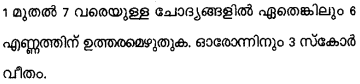 Plus One Maths Improvement Question Papers 2018A