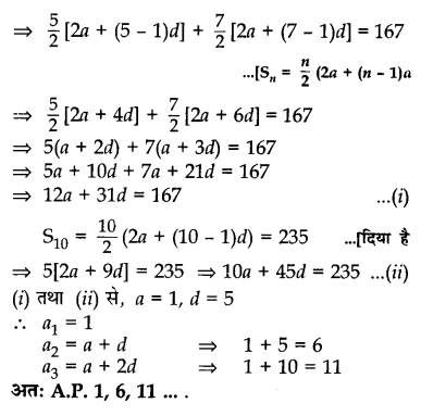 CBSE Sample Papers for Class 10 Maths in Hindi Medium Paper 1 S12