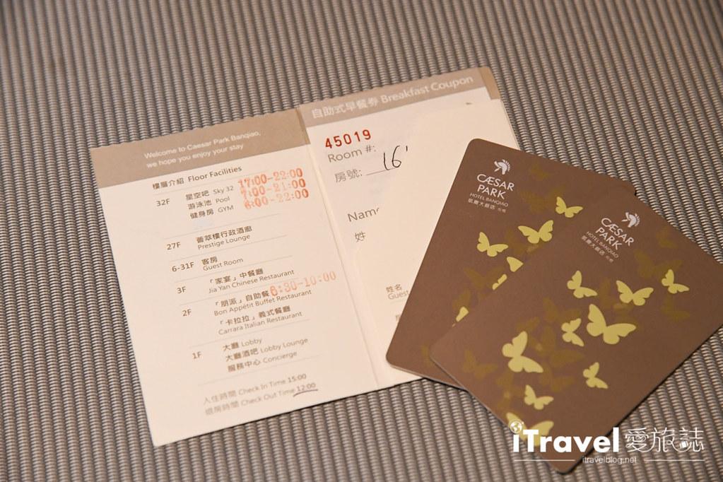 板橋凱撒大飯店 Caesar Park Hotel Banqiao (49)