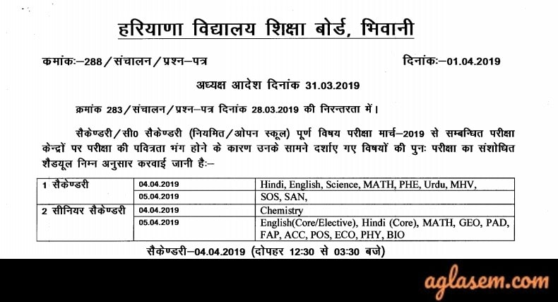 HBSE 10th Datesheet 2019