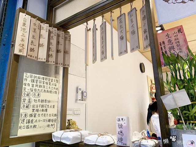 山田麻糬製造所