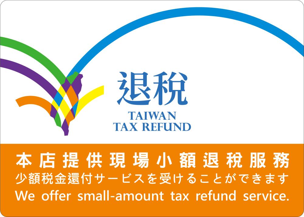 小額退稅貼紙
