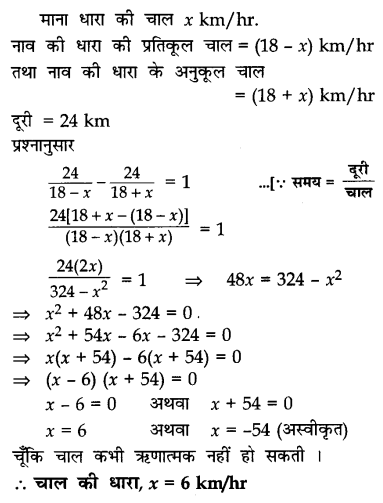 CBSE Sample Papers for Class 10 Maths in Hindi Medium Paper 3 S23