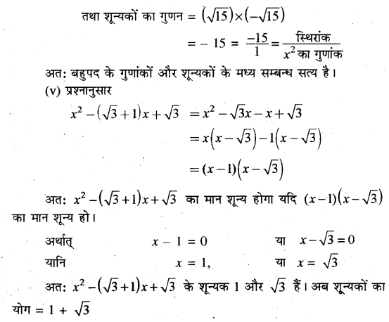 RBSE Solutions for Class 10 Maths Chapter 3 बहुपद Ex 3.1 4