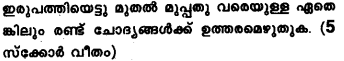 Plus One Computer Application Model Question Papers Paper 3 33