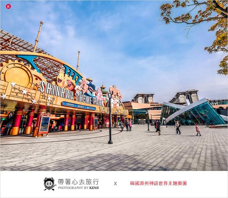 韓國濟州島 | 神話世界主題公園&GD咖啡館-濟州島必去好玩有趣一票玩到底的主題樂園。