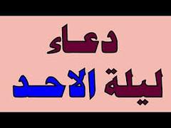 Photo of أوراد اليوم والليلة للأمام محيي الدين بن عربي