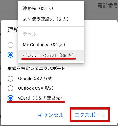Google Contacts 形式を指定してエクスポート