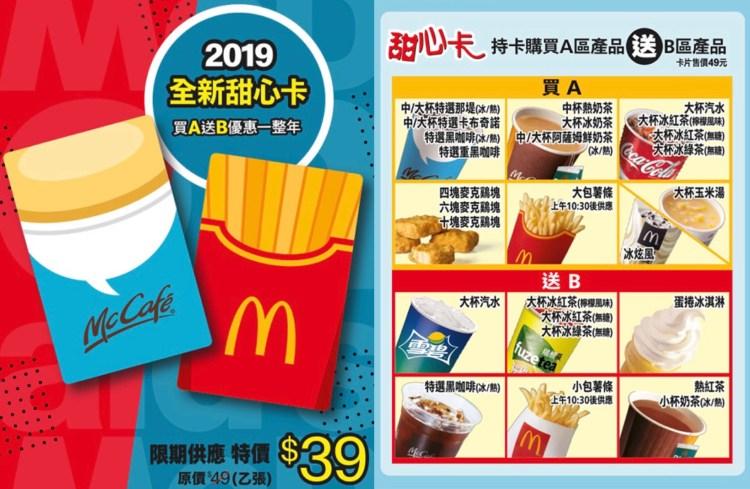 【台灣。生活】2019年麥當勞甜心卡