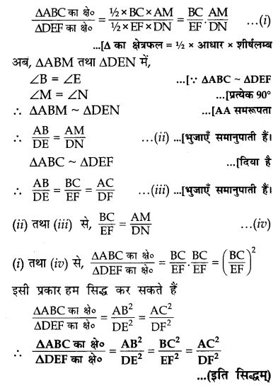 CBSE Sample Papers for Class 10 Maths in Hindi Medium Paper 4 S25.2