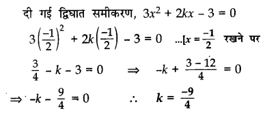 CBSE Sample Papers for Class 10 Maths in Hindi Medium Paper 2 S3