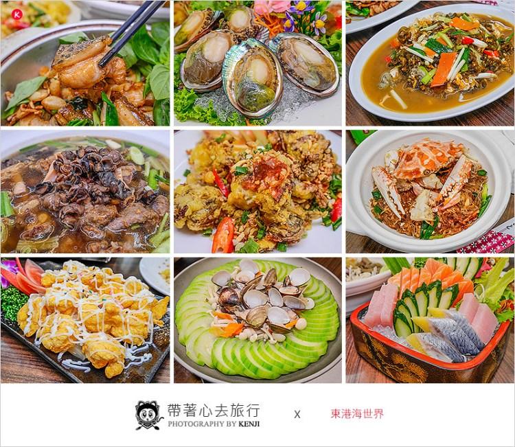 台中南屯海鮮料理   東港海世界活海鮮餐廳-老師傅傳統好手藝,道道都是好吃手路菜,團體聚餐、家庭聚會的優質海鮮餐廳。