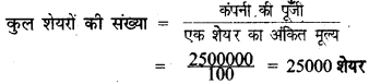 UP Board Class 8 Maths Model Paper Half-Yearly Q18