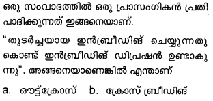 Plus Two Botany Model Question Papers Paper 3Q16