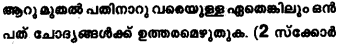 Plus One Computer Application Model Question Papers Paper 1 7