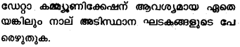 Plus One Computer Application Model Question Papers Paper 3 17