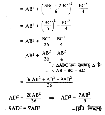 CBSE Sample Papers for Class 10 Maths in Hindi Medium Paper 4 S17.3