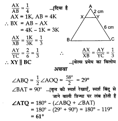 CBSE Sample Papers for Class 10 Maths in Hindi Medium Paper 2 S8