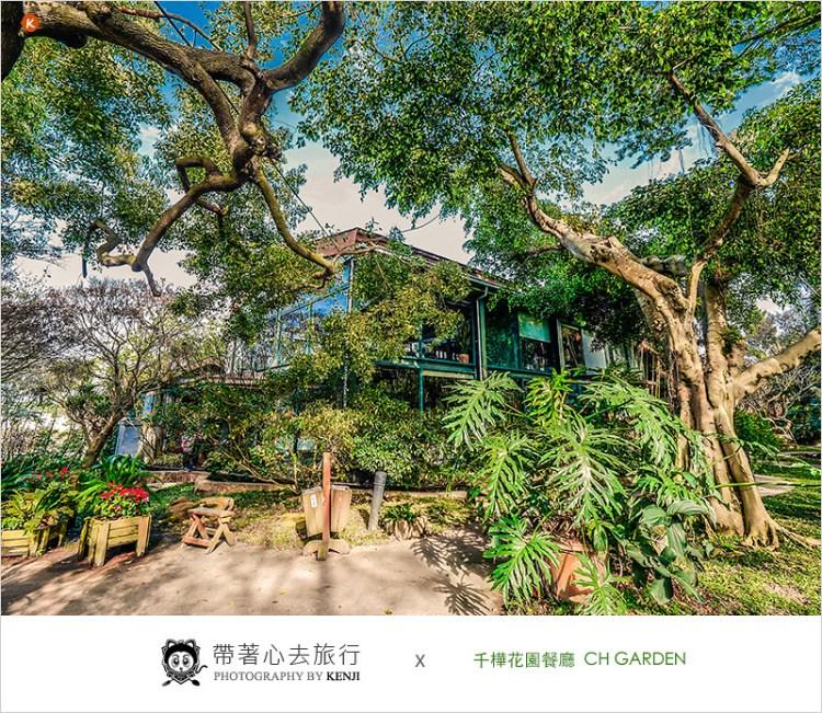 台中新社景觀餐廳 | 千樺花園-森林系玻璃屋法式餐廳,四季景色皆不同,超優的約會聖地。家庭旅遊、婚禮宴客、公司團體聚餐都相當適合哦!
