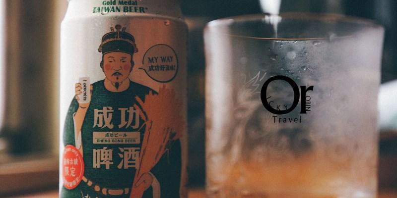 台啤地區限定|成功啤酒,台南古蹟限定金牌台灣啤酒,自己享受或是當伴手禮都相當適合,到台南旅遊必買!