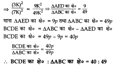 CBSE Sample Papers for Class 10 Maths in Hindi Medium Paper 1 S15.2