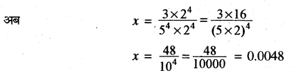 RBSE Solutions for Class 10 Maths Chapter 2 वास्तविक संख्याएँ Additional Questions 3