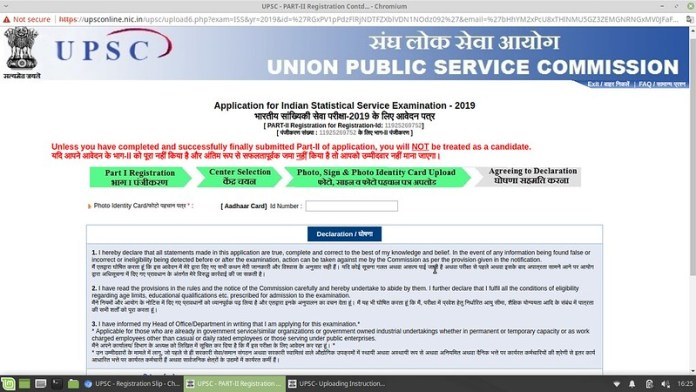 UPCS IES / ISS Application Form 2019 - Declaration