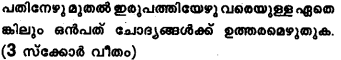 Plus One Computer Application Model Question Papers Paper 3 19