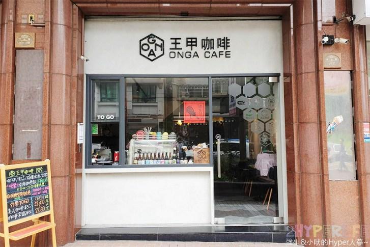 33548265978 8f46c96f32 c - 王甲咖啡│店內氛圍放鬆的下午茶好地點!肉桂捲是招牌必點,而且老闆闆娘還是型男正妹呦~