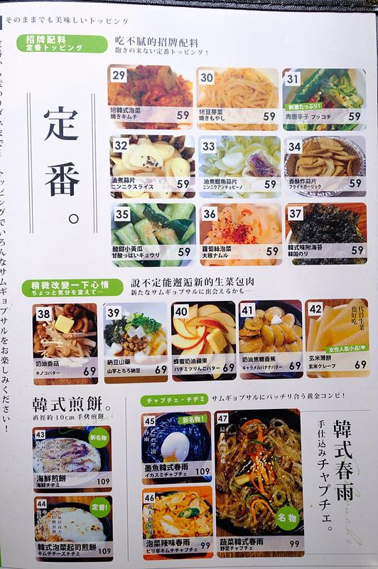 33224938478 54332bde8a c - 菜豚屋 | 從日本開來台灣的韓式連鎖烤肉店!生菜包肉太6了,快來享受被五花肉攻擊的飽足感呀~