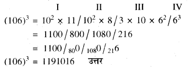 RBSE Solutions for Class 10 Maths Chapter 1 वैदिक गणित Ex 1.2 33