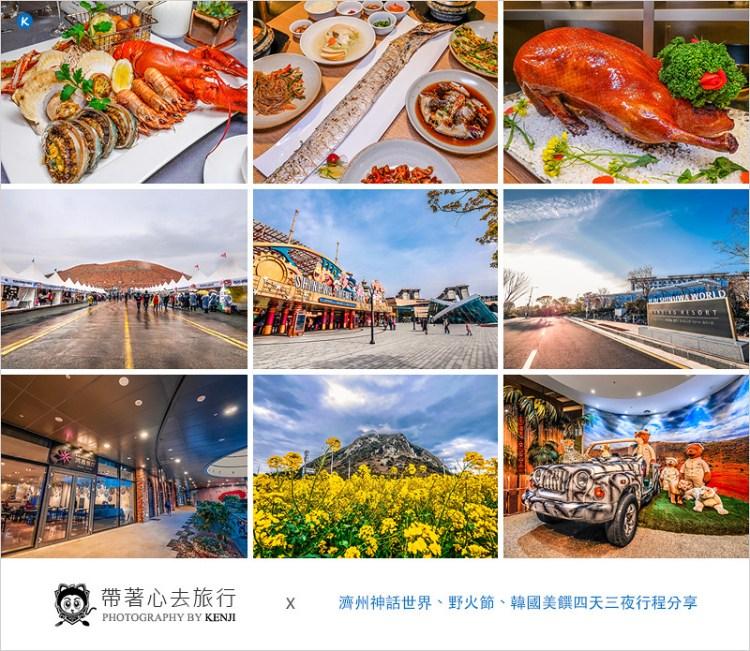 韓國濟州島旅遊 | 濟州神話世界、野火節、藍鼎酒店、韓國美饌四天三夜行程分享。